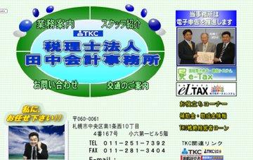 田中会計事務所(税理士法人)