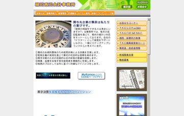 柳川西川会計事務所