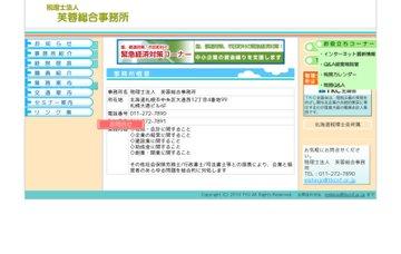 芙蓉総合事務所(税理士法人)