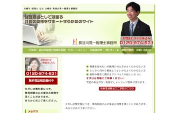 長谷川晃一税理士事務所