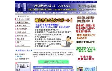 TACS(税理士法人)