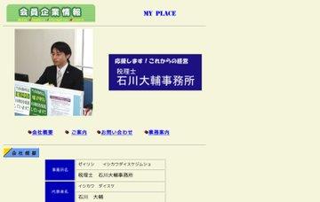 税理士石川大輔事務所