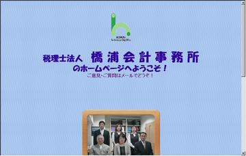 橋浦会計事務所(税理士法人)
