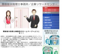 関根郁夫税理士事務所