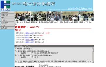 堀江会計(税理士法人)