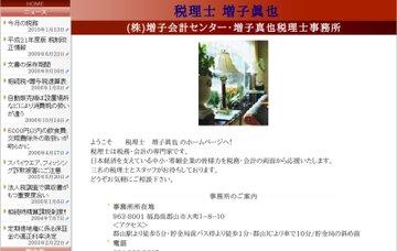 増子七郎税理士事務所