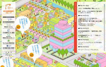 田中税務経理事務所
