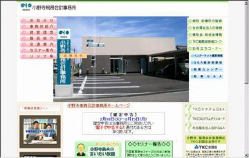 小野寺税務会計事務所