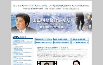 山田税務会計事務所