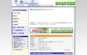 鈴木会計事務所
