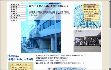 手島&パートナーズ会計(税理士法人)