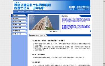 田中会計(税理士法人)