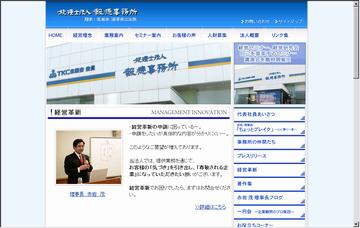税理士法人報徳事務所