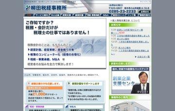 柳田税経事務所