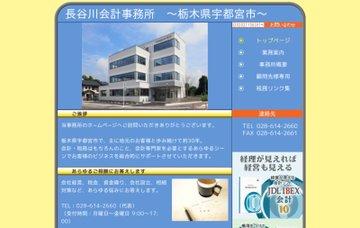 長谷川会計事務所