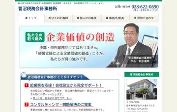 菅沼税務会計事務所