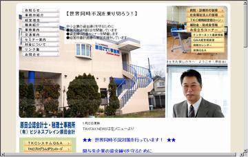 原田公認会計士・税理士事務所