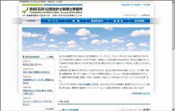 依田公認会計士税理士事務所