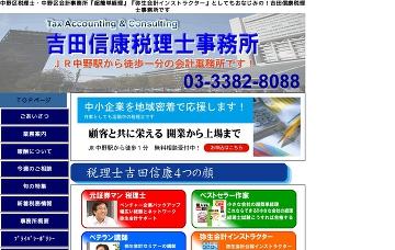 吉田信康税理士事務所