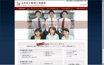 大沢洋子税理士事務所