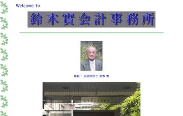 鈴木實会計事務所