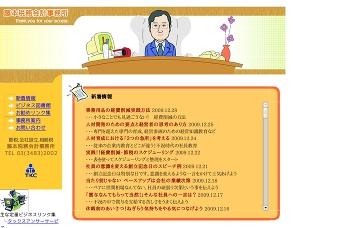藤本税務会計事務所