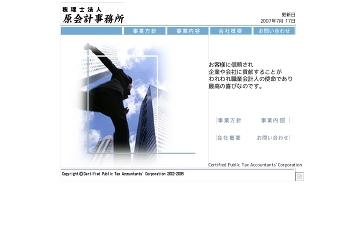 原会計事務所本社(税理士法人)