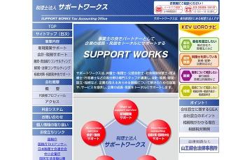 税理士法人サポートワークス