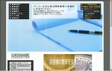渡辺博泰税理士事務所