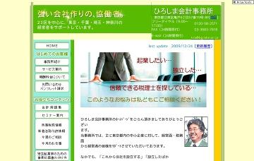 ひろしま税理士・行政書士事務所