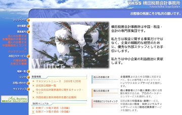 横田税務会計事務所