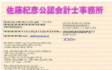佐藤税理士公認会計士事務所