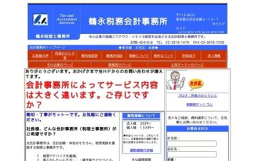 鶴永会計税理士事務所