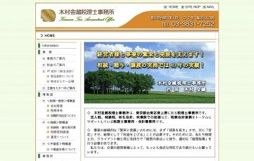木村金藏税理士事務所