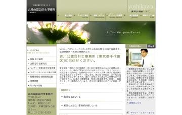 吉川公認会計士税理士事務所