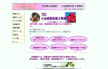 小出絹恵税理士事務所・TKC