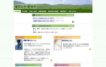 増田会計事務所