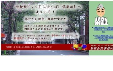 赤坂会計事務所