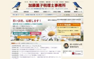 加藤薫子税理士事務所