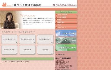 のぞみ(税理士法人)/堀事務所