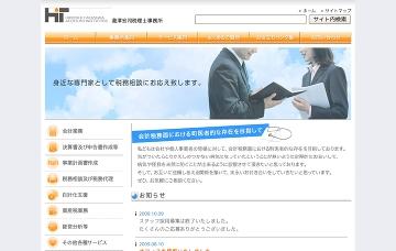 瀧澤宏司税理士事務所