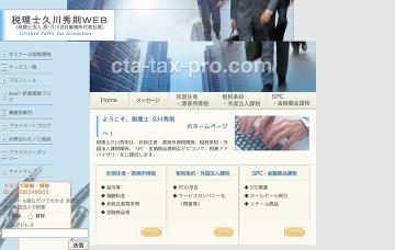 原・久川会計事務所(税理士法人)平塚橋事務所