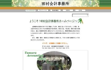 田村会計事務所