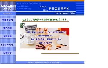 青井会計事務所