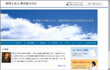 椎名総合会計(税理士法人)