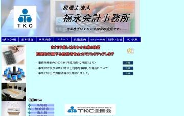 福永会計事務所(税理士法人)