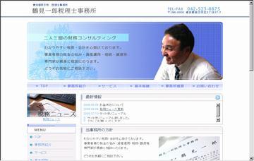 鶴見一郎税理士事務所