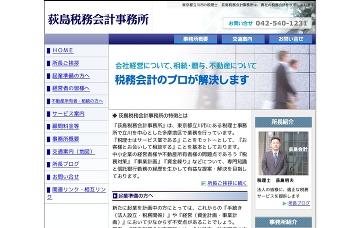 荻島税務会計事務所