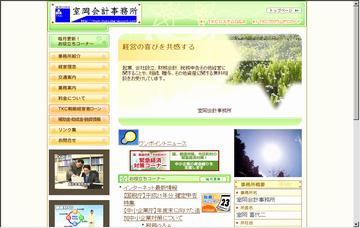 室岡喜代二税理士経営士事務所