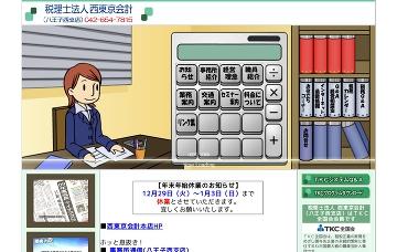 税理士法人西東京会計八王子西支店